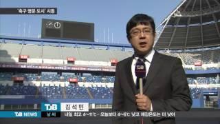 [TJB뉴스] FIFA U 20, 스포츠 마케팅 도시 꿈꾼다