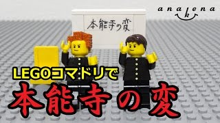 getlinkyoutube.com-【スゴイ】レゴのコマドリで「本能寺の変」本気でやってみた【アナケナ】