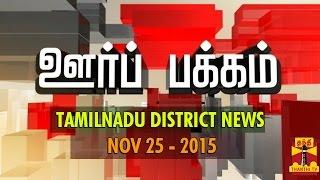 Oor Pakkam : Tamil Nadu District News in Brief (25/11/2015) – Thanthi TV