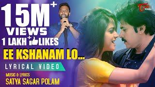 Ee Kshanam Lo Music Video | by Hemachandra & Satya Sagar | Pawan Kalyan Latest Telugu Song TeluguOne