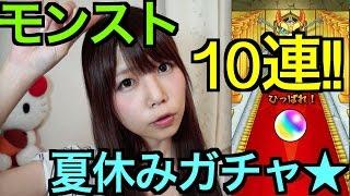 getlinkyoutube.com-【モンスト】夏休み限定ガチャ★10連まわしたら…っ!!?