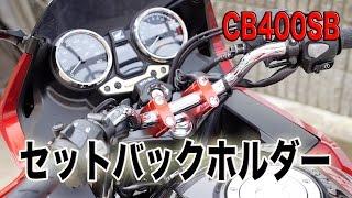 getlinkyoutube.com-【CB400SB】セットバックホルダーで楽ちんポジション!