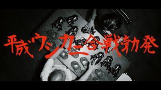 getlinkyoutube.com-9SARI HEAD LINE #番外編VOL.5「平成ウシカニ合戦勃発」