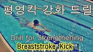 getlinkyoutube.com-수영강습 / 평영킥 강화드릴 / Drill for strengthening Breaststroke Kick