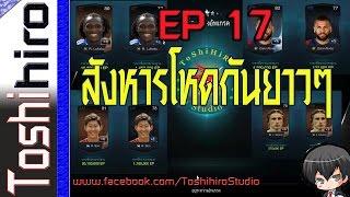 getlinkyoutube.com-EP 17 - บวก5-6 กันยาวๆ Lukaku , Alves , H.Son - Fifa Online3 by toshohiro