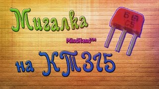getlinkyoutube.com-Простая мигалка на КТ315