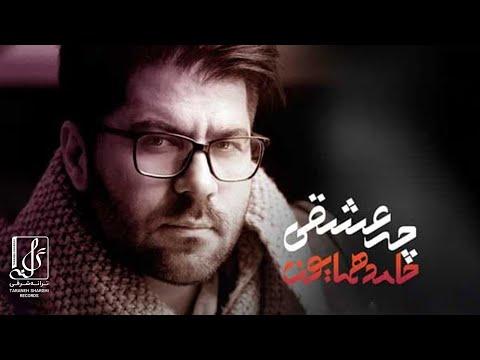 Che Eshghi - Hamed Homayoun | چه عشقی - حامد همایون