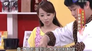 getlinkyoutube.com-美食好簡單_鮭魚沙拉+鮮果腰內肉_溫國智+劉怡里