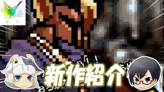 getlinkyoutube.com-【いまどき勇者と8ビット魔王】 これは・・・いいのか?w じわじわくる放置系ゲーム 新作紹介
