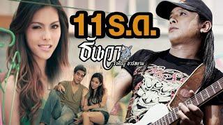 getlinkyoutube.com-11  ร.ด. : ธันวา ราศีธนู อาร์ สยาม [Official MV]
