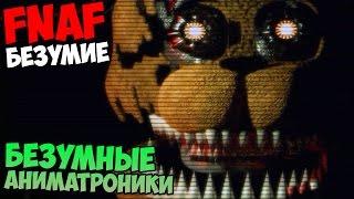 getlinkyoutube.com-ПРОХОЖДЕНИЕ INSANITY Five Nights At Freddy's - БЕЗУМНЫЕ АНИМАТРОНИКИ