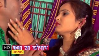 getlinkyoutube.com-Batha Ta Jogar || बथा ता जोगार || Bhojpuri Hot Songs