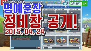 getlinkyoutube.com-[명예훈장] 버블파이터 명예훈장 정비창 아이템 공개!!