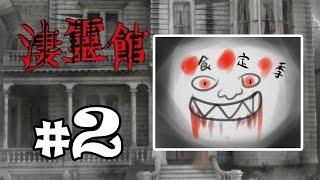 getlinkyoutube.com-【淒靈館】#2 廚師討厭我