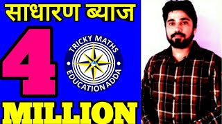 साधारण ब्याज (Simple Interest)   Math Shortcuts-2018   Maths Tricks In Hindi   Tricky Maths Ak Sir  