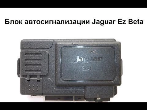 Блок автосигнализации Jaguar Ez Beta