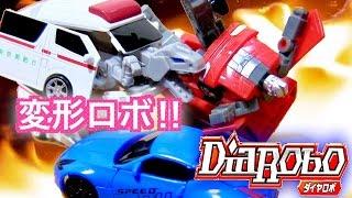 getlinkyoutube.com-車がロボットに変形!ダイヤロボ  はたらくくるま トヨタ ダイナ消防ポンプ車 ハイエース 救急車 スポーツカー フェアレディZ☆ 恐竜 ヒト型 いろんな変形種類があるよ♪