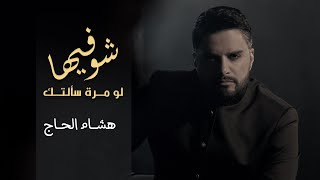 getlinkyoutube.com-Hisham El Hajj - Chou Fiha / هشام الحاج - شو فيها