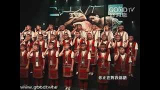 getlinkyoutube.com-六龜山地育幼院合唱團 - 那雙看不見的手