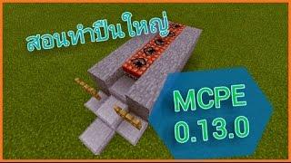 [MU93]-(สอนสร้างปืนใหญ่) Minecraft pe 0.13.0
