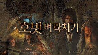 getlinkyoutube.com-'호빗: 다섯 군대 전투' 시리즈 완전정복 영상 공개(The Hobbit: The Battle of the Five Armies)