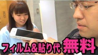 getlinkyoutube.com-【マックスむらい】キレイに貼ります!無料でフィルムゲットして試そうぜ! @ABS新宿