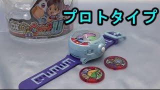 getlinkyoutube.com-DX妖怪妖怪ウォッチUプロトタイプ レビュー yokai watch U proto type