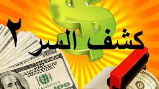 getlinkyoutube.com-the secret of printer 2...كيف تصنع علبة طابعة المال مع شرح مفصل ج 2