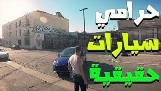 getlinkyoutube.com-حرامي السيارات في الحقيقة / ظهور الحاج  زوبعة اخو جدو الشايب