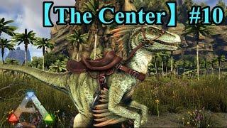 【最高画質】【The Center】Lv140特選ユタラプトルをテイム!【part10】【公式PVE】【Ark Survival Evolved】
