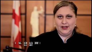 getlinkyoutube.com-ვინ არის მოსამართლე