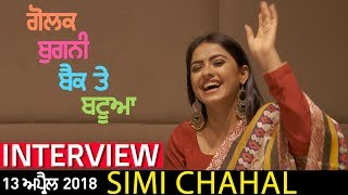Simi Chahal | Harish Verma | Interview | Golak Bugni Bank Te Batua