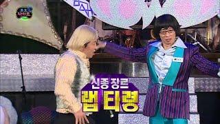 getlinkyoutube.com-【TVPP】Jeong Hyeong Don - Mudo Night! Couple Making, 정형돈 - 무도 나이트! 랩 타령으로 매력발산 @ Infinite Challenge
