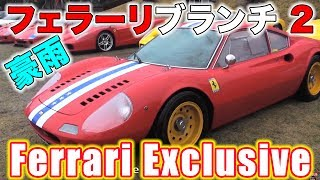getlinkyoutube.com-まさかの豪雨 フェラーリブランチ パート2 Japan Ferrari Exclusive! 250 Cars Rain-Soaked Mt. Fuji! Part 2