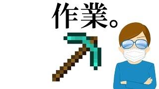 【マインクラフト】寝起き男のダイヤ集め