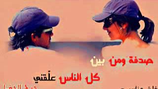 getlinkyoutube.com-صدفه ومن بين كل الناس علقني