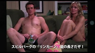 getlinkyoutube.com-キャメロン・ディアス主演、ちょっぴりエッチなロマンティック・ラブコメディ『SEX テープ』予告編