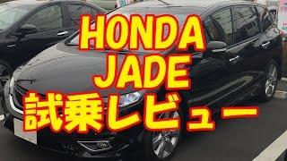 getlinkyoutube.com-HONDA JADE ( ホンダ ジェイド ) 試乗編 2015年新型車!