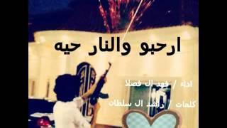 getlinkyoutube.com-شيلة  ارحبو والنار حيه  جديد فهد آل فصلا 2016