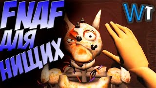 getlinkyoutube.com-НА АНДРОИДЕ - FNAF ТРЭШ ПАРОДИИ!