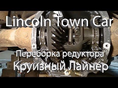 Переборка заднего редуктора Lincoln Town Car Круизный лайнер
