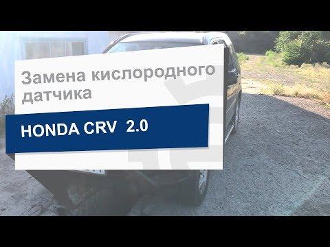 Замена кислородного датчика KAVO PARTS EOS-2019 на Honda CRV