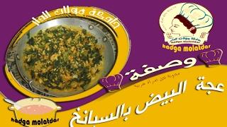 عجة  البيض بالسبانخ مغذية و صحية - Nourishing omelet in spinach