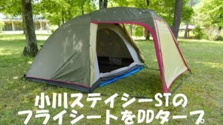 getlinkyoutube.com-小川ステイシーSTのフライシートをDDタープに変えてみた!
