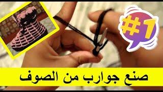 getlinkyoutube.com-الدرس التاني والثالت في صنع جوارب من الصوف