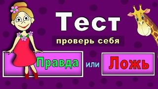 getlinkyoutube.com-Правда или Ложь ? ТЕСТЫ для ДЕТЕЙ от бабушки Шошо !