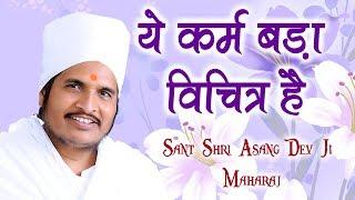 ये कर्म बड़ा विचित्र है    Sant Shri Asang Dev Ji Maharaj    सुखद सत्संग
