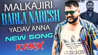 Malkajgiri Barla Naresh Yadav Anna New Song Dj Shabbir Remix