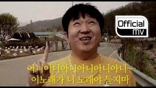 getlinkyoutube.com-Hyungdon&Daejune _ The Gloomy Song(안좋을때 들으면 더 안좋은 노래) MV