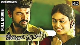 getlinkyoutube.com-Jannal Oram Tamil Full Movie HD | Vimal | Parthiban | Vidyasagar | Star Movies
